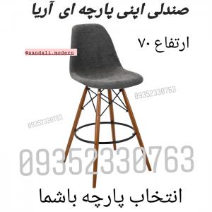 صندلی کانتر پارچه ای آریا