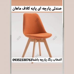صندلی پارچه ای ماهان پایه کلاف